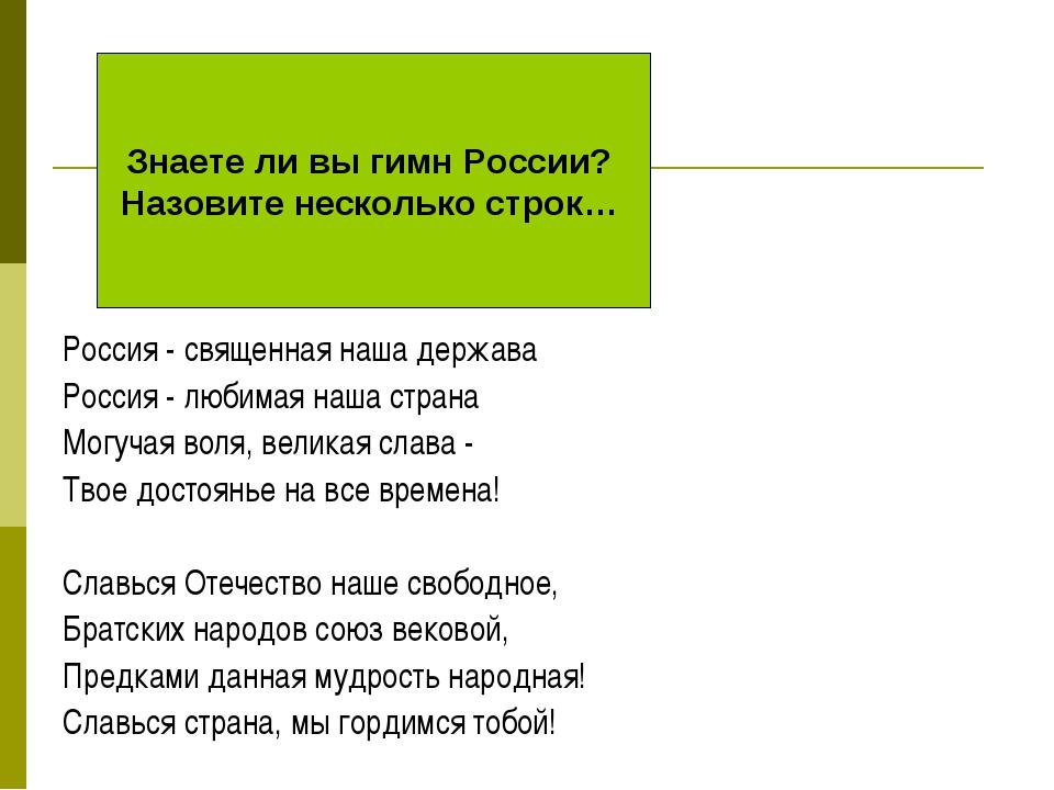 Россия - священная наша держава Россия - любимая наша страна Могучая воля, ве...