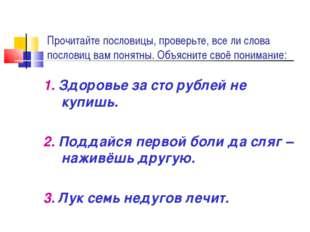 Прочитайте пословицы, проверьте, все ли слова пословиц вам понятны. Объясните