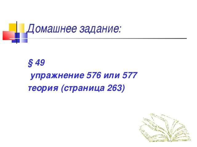 Домашнее задание: § 49 упражнение 576 или 577 теория (страница 263)