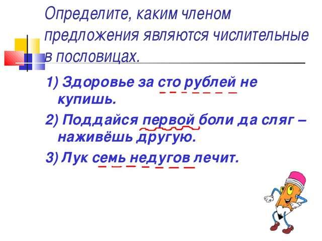 Определите, каким членом предложения являются числительные в пословицах. 1) З...