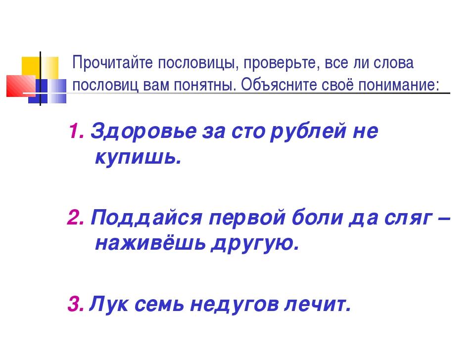 Прочитайте пословицы, проверьте, все ли слова пословиц вам понятны. Объясните...
