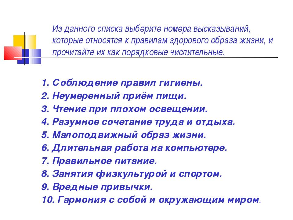 Из данного списка выберите номера высказываний, которые относятся к правилам...