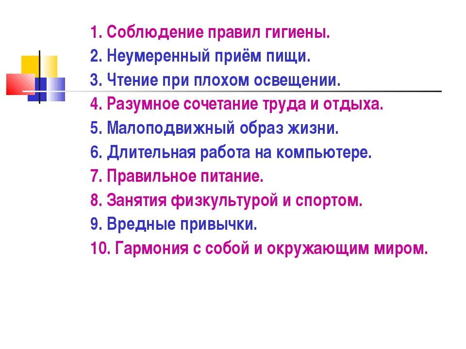 1. Соблюдение правил гигиены. 2. Неумеренный приём пищи. 3. Чтение при плохом...