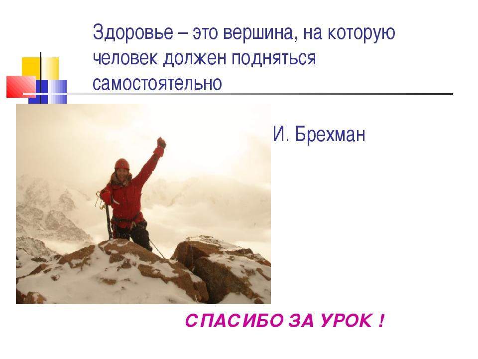 Здоровье – это вершина, на которую человек должен подняться самостоятельно И....