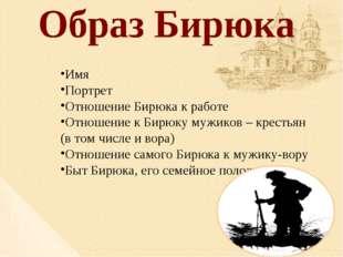 Имя Портрет Отношение Бирюка к работе Отношение к Бирюку мужиков – крестьян (