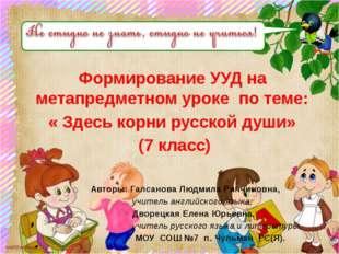 Формирование УУД на метапредметном уроке по теме: « Здесь корни русской души
