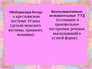 Обобщающая беседа о крестьянском костюме 19 века (деталимужского костюма, ор
