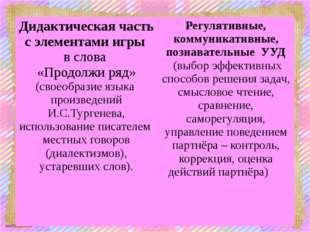 Дидактическая часть с элементами игры в слова «Продолжи ряд» (своеобразие язы