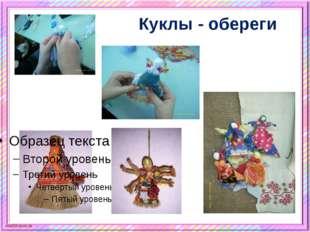 Куклы - обереги scul32.ucoz.ru