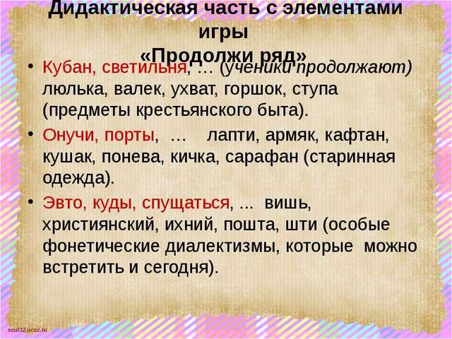 Дидактическая часть с элементами игры «Продолжи ряд» Кубан, светильня, … (уче...