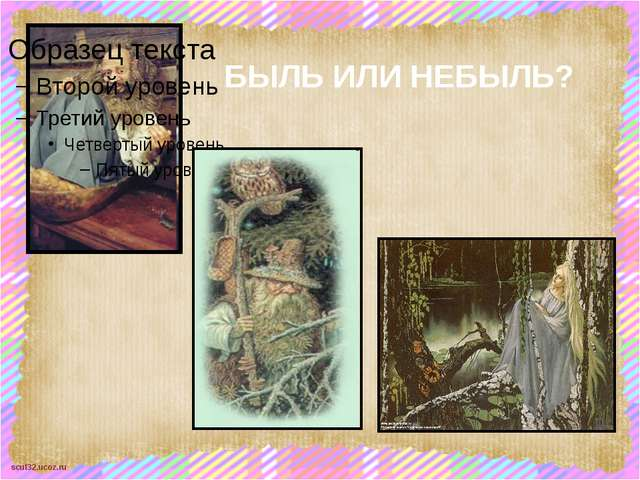 БЫЛЬ ИЛИ НЕБЫЛЬ? scul32.ucoz.ru