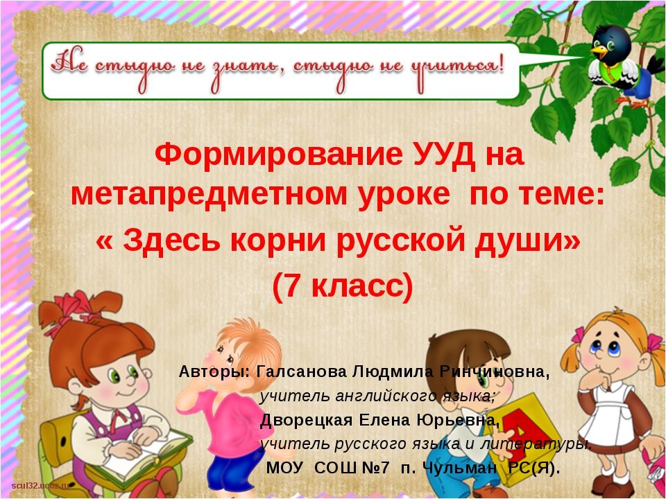 Формирование УУД на метапредметном уроке по теме: « Здесь корни русской души...