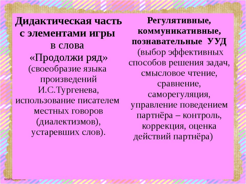 Дидактическая часть с элементами игры в слова «Продолжи ряд» (своеобразие язы...