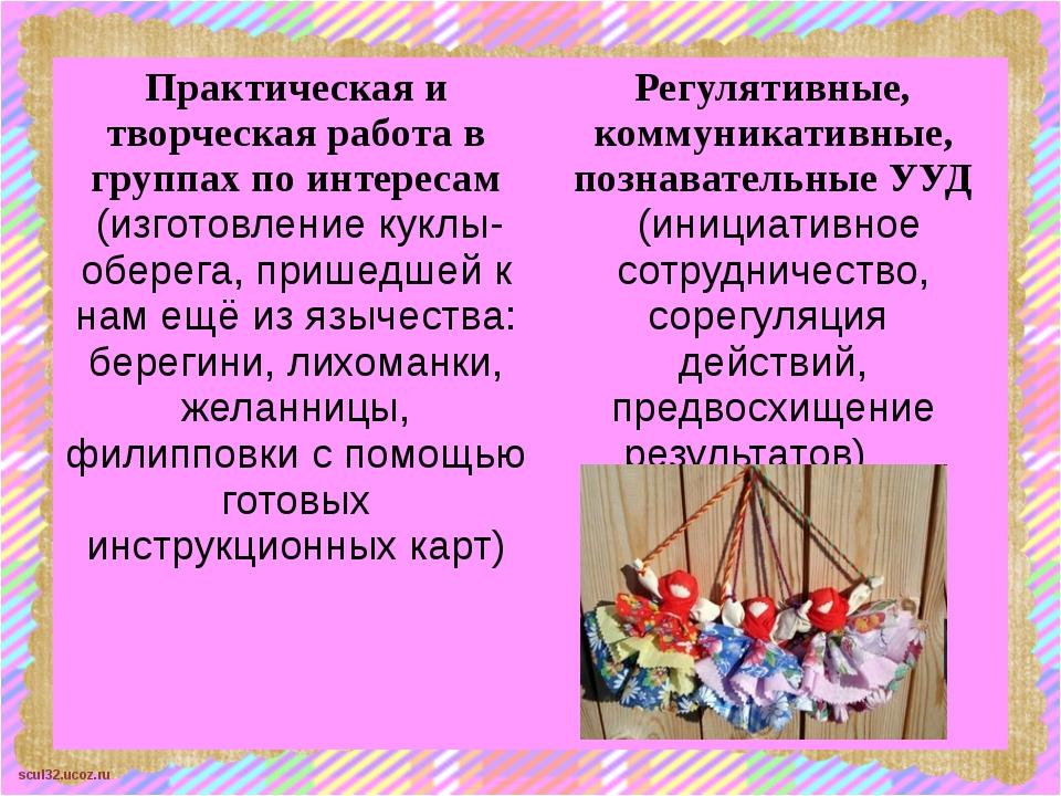 Практическая и творческая работа в группах по интересам (изготовление куклы-о...