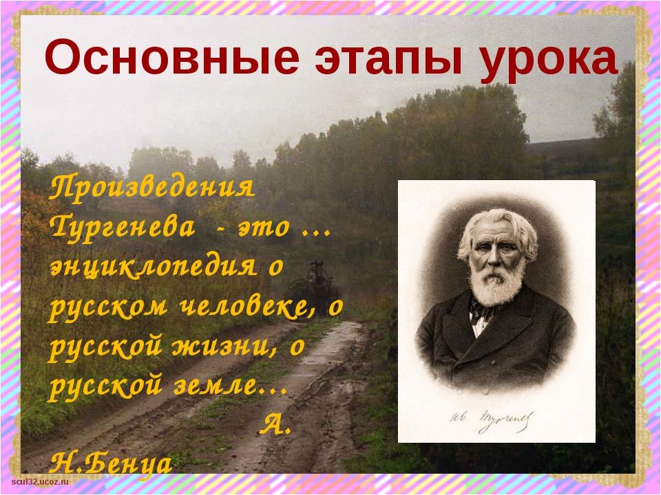 Основные этапы урока Произведения Тургенева - это …энциклопедия о русском чел...