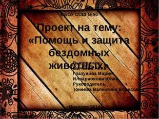 Проект на тему: «Помощь и защита бездомных животных» МБОУ СОШ №50 «Иваново,20