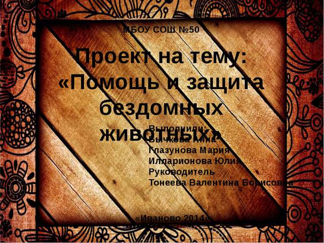 Проект на тему: «Помощь и защита бездомных животных» МБОУ СОШ №50 «Иваново,20...