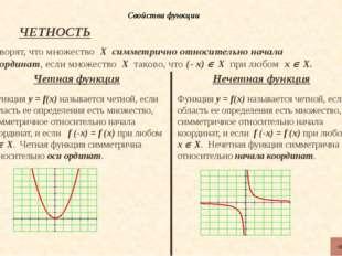 Свойства функции ЧЕТНОСТЬ Говорят, что множество Х симметрично относительно н