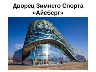 Дворец Зимнего Спорта «Айсберг»