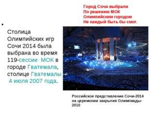 Город Сочи выбрали По решению МОК Олимпийским городом Не каждый быть бы смог.