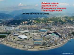 Лыжные трассы, Ледовый каток, Площадка для керлинга Готова будет в срок. Олим