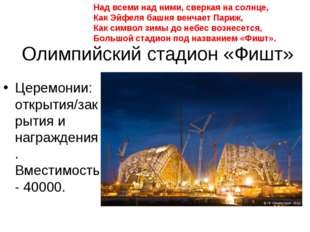 Олимпийский стадион «Фишт» Церемонии: открытия/закрытия и награждения. Вмести