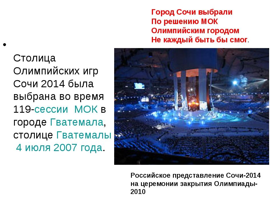 Город Сочи выбрали По решению МОК Олимпийским городом Не каждый быть бы смог....