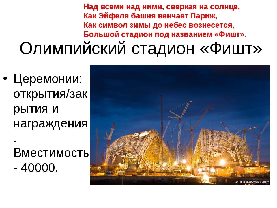 Олимпийский стадион «Фишт» Церемонии: открытия/закрытия и награждения. Вмести...