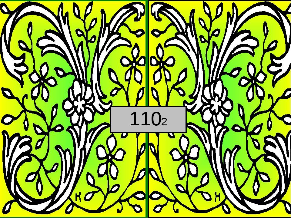 системы 2 и 10 1102