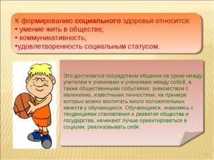* К формированию социального здоровья относится: умение жить в обществе; комм