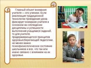 * Главный объект внимания учителя — его ученики. Если реализация тради