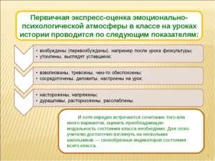 * Первичная экспресс-оценка эмоционально-психологической атмосферы в классе н