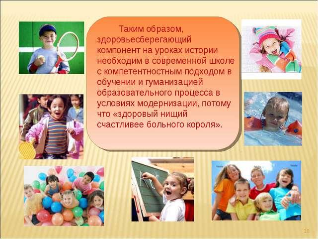 *  Таким образом, здоровьесберегающий компонент на уроках истории н...