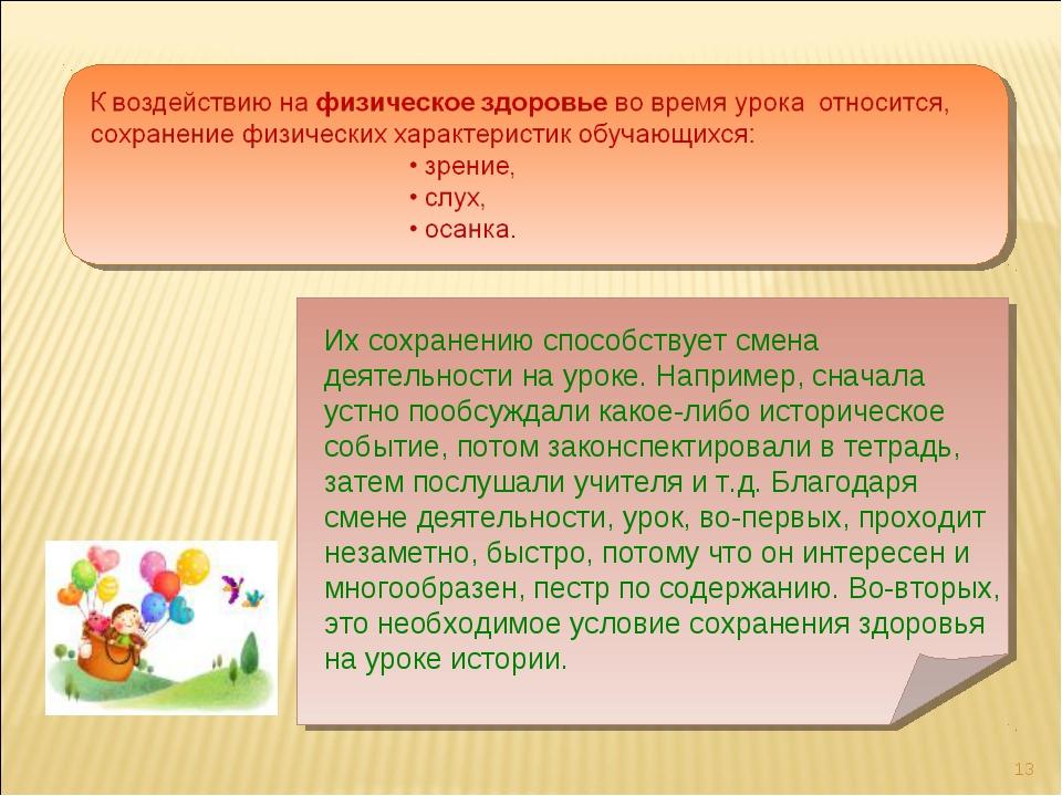 * Их сохранению способствует смена деятельности на уроке. Например, сначала у...