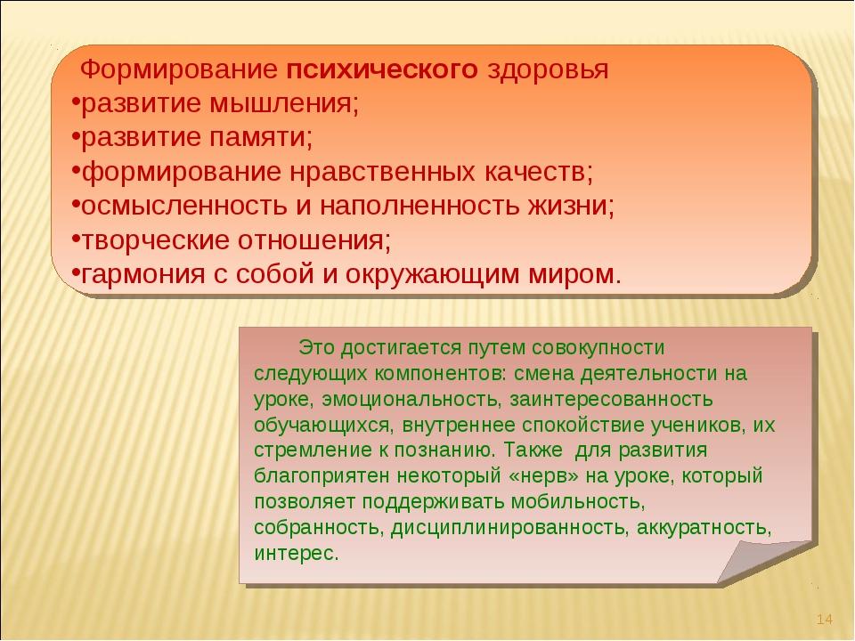 *  Это достигается путем совокупности следующих компонентов: смена...
