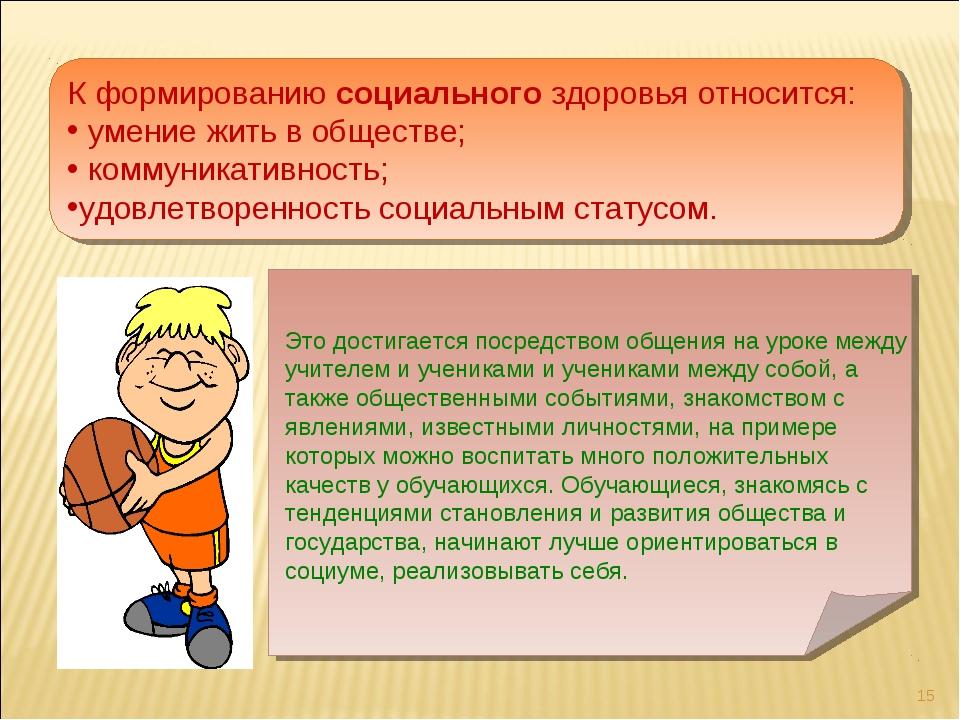 * К формированию социального здоровья относится: умение жить в обществе; комм...