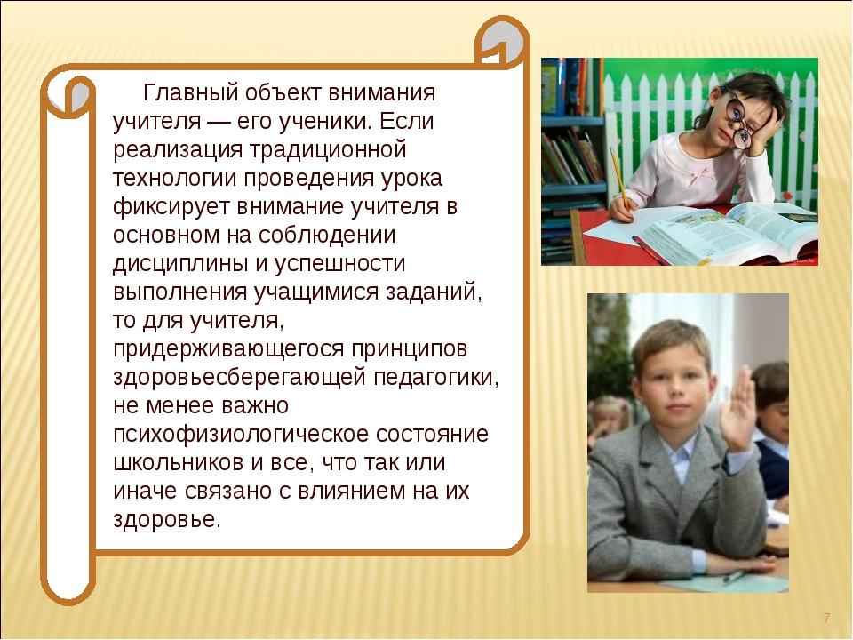 * Главный объект внимания учителя — его ученики. Если реализация тради...