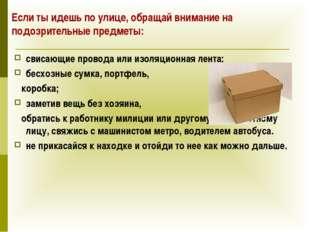свисающие провода или изоляционная лента; бесхозные сумка, портфель, коробка;