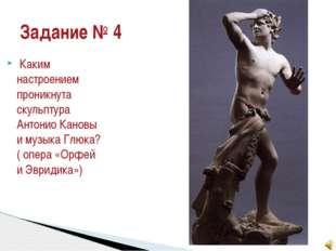 Каким настроением проникнута скульптура Антонио Кановы и музыка Глюка? ( опе
