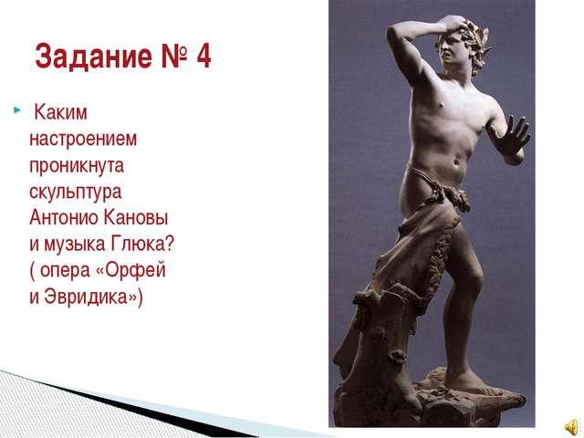 Каким настроением проникнута скульптура Антонио Кановы и музыка Глюка? ( опе...