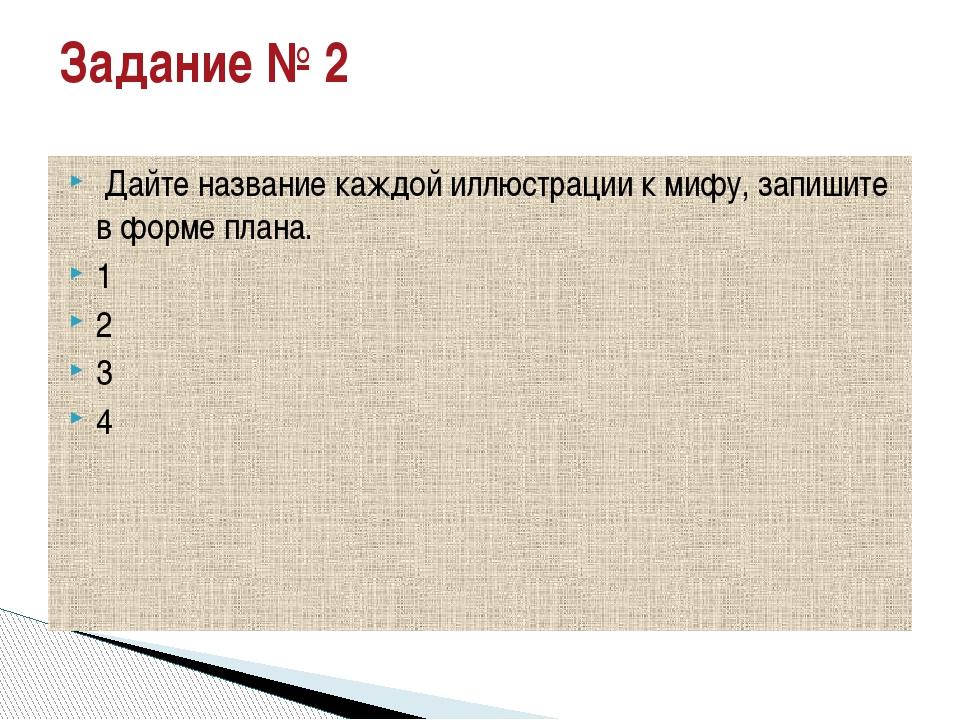 Дайте название каждой иллюстрации к мифу, запишите в форме плана. 1 2 3 4 За...