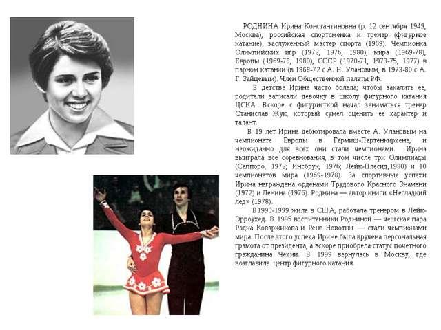 РОДНИНА Ирина Константиновна (р. 12 сентября 1949, Москва), российская спорт...
