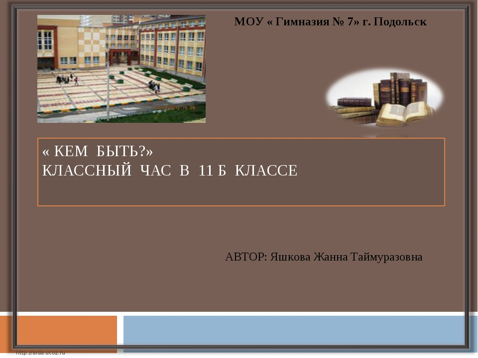 http://aida.ucoz.ru « КЕМ БЫТЬ?» КЛАССНЫЙ ЧАС В 11 Б КЛАССЕ МОУ « Гимназия №...