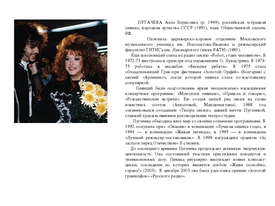 ПУГАЧЕВА Алла Борисовна (р. 1949), российская эстрадная певица, народная арт...