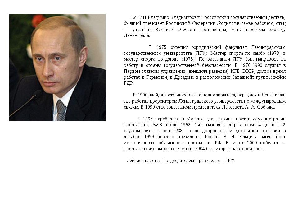 ПУТИН Владимир Владимирович российский государственный деятель, бывший прези...
