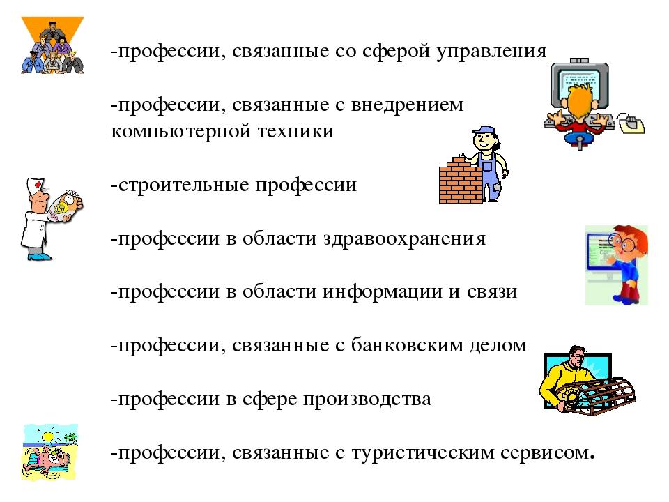 Профессии связанные со статистикой