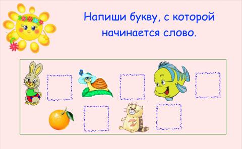 C:\Users\User\Desktop\родители\открытое\главная\вставка.png
