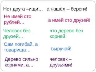 Нет друга –ищи… а нашёл – береги! Не имей сто рублей… а имей сто друзей! Чело