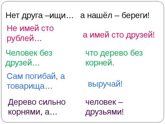 Нет друга –ищи… а нашёл – береги! Не имей сто рублей… а имей сто друзей! Чело...