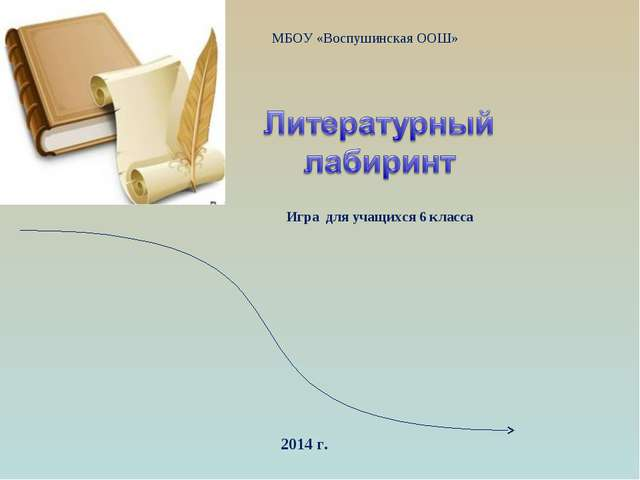 Игра для учащихся 6 класса МБОУ «Воспушинская ООШ» 2014 г.